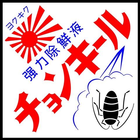 朝鮮半島全土に殺チョン剤を撒きたい!!