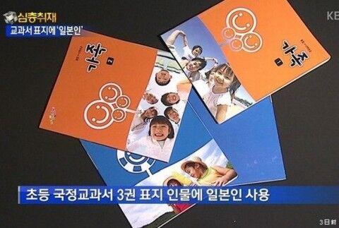 バ韓国の教科書の表紙には日本人の写真が使われているwwww