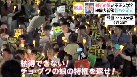 バ韓国の政治家は不正するのが基本