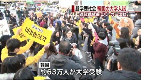 バ韓国の大学が今後消えていく