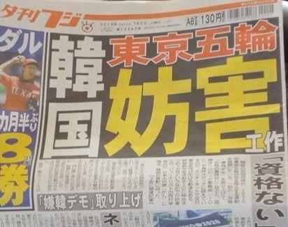 バ韓国の東京五輪ボイコットは全人類にとって朗報
