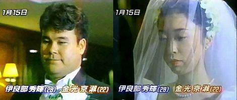 結婚相手のバ韓国塵に殺された伊良部