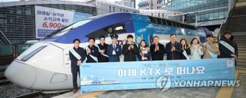 バ韓国・ソウルと平昌を結ぶ高速鉄道が運行開始
