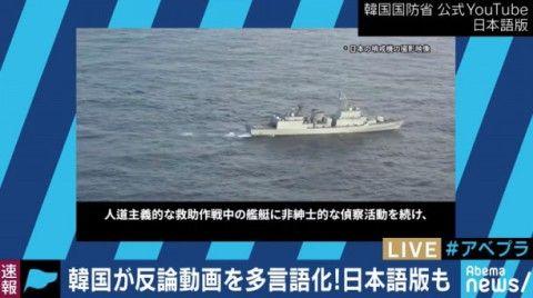 バ韓国のレーダー照射問題で日韓関係がますます悪化