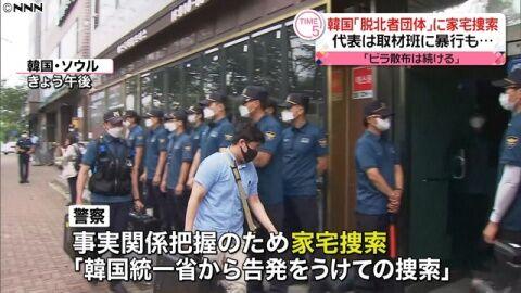 家宅捜索を受けるバ韓国の脱北者団体