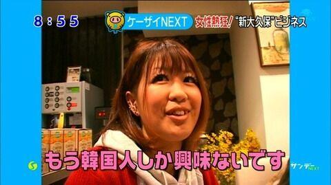 バ韓国塵が好きだと言う日本人はキチガイだけ