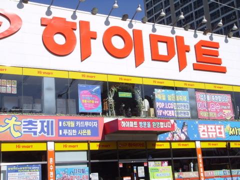 韓国大手電気チェーン店