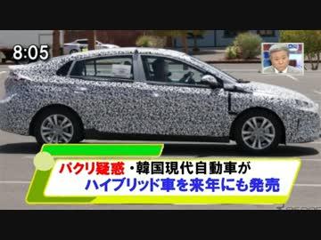 バ韓国・現代自動車の利益が激減中