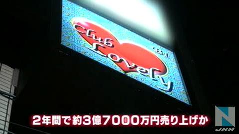 赤坂の韓国塵クラブ、関係者一同の死刑を希望します