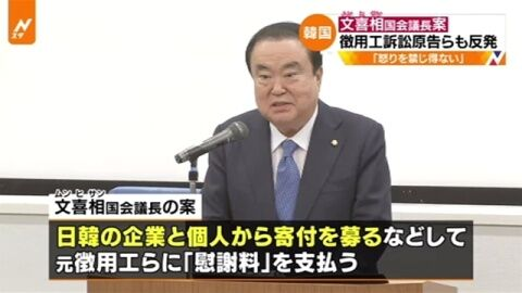 日韓関係をさらに悪化させたバ韓国の文喜相国会議長