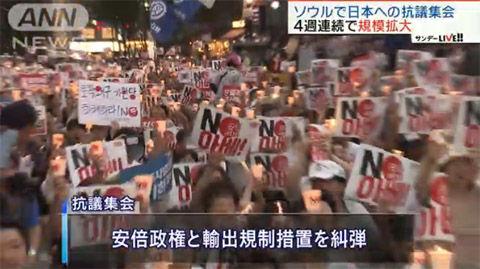 政権の思う通りにデモを行うバ韓国塵ども