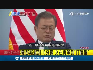 国連機関から名指しで非難されたバ韓国・文大統領