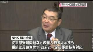 事実を述べただけの籾井NHK会長