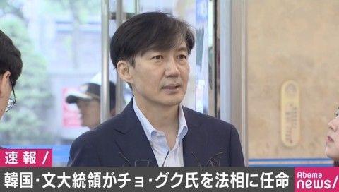 バ韓国・法相に任命された犯罪者チョ・グク