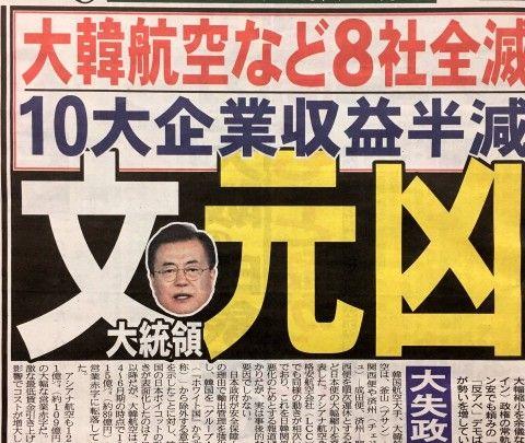 文大統領のおかげで壊滅的な状況となったバ韓国
