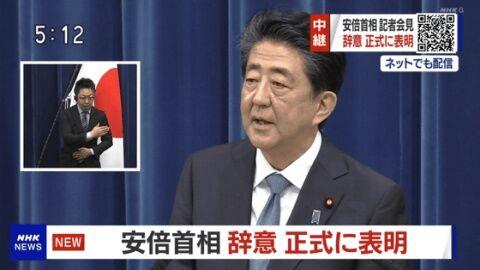 安倍首相退陣で一部のバ韓国塵どもが歓喜