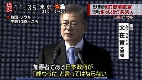 支持率より不支持率が高くなったバ韓国文大統領