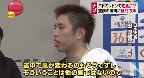 仁川アジア大会バドミントン競技で韓国の不正が発覚!