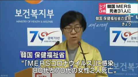 MERSによる死者が増え続けているバ韓国