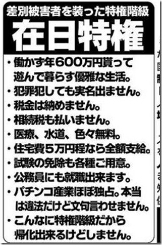 日本中の糞在日に死あれ!