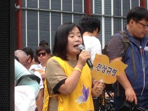 マンション購入のため募金活動するバ韓国の尹美香