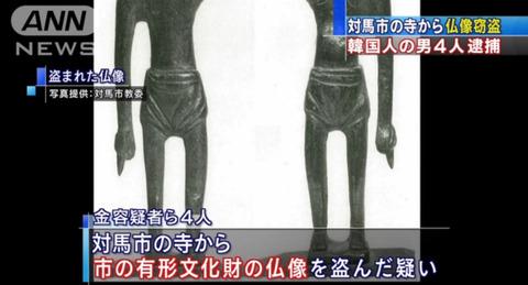 仏像泥棒4匹を支援するバ韓国政府