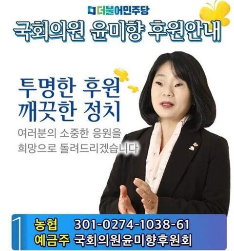 売春を食い物にしたバ韓国の横領婆・尹美香
