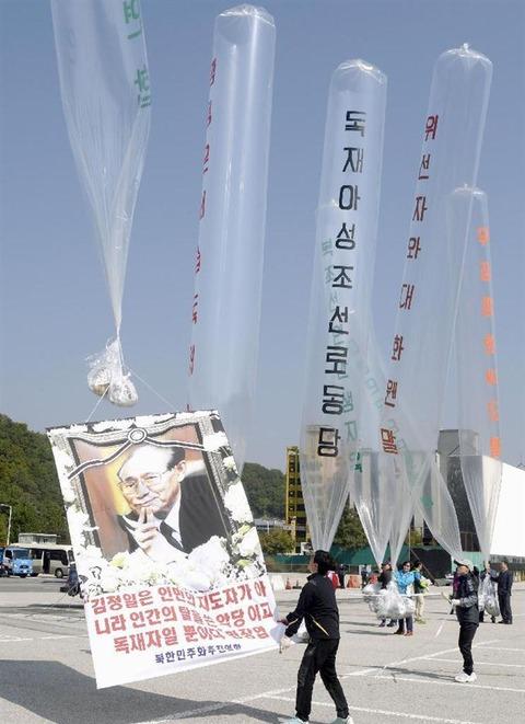 バ韓国による風船ビラ攻撃