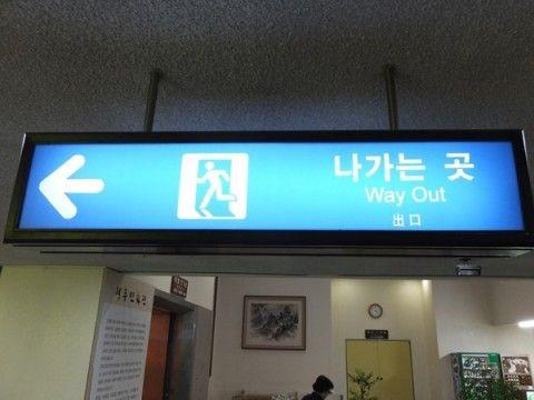 バ韓国の非常口は死への扉