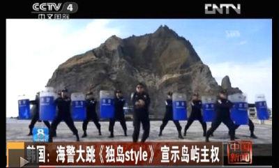 「江南スタイル」 で領有権を主張、韓国海岸警備隊