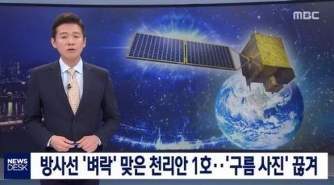 気象衛星すらまともに運用できないバ韓国