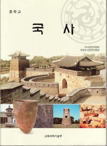妄想だらけのフィクションであるバ韓国の歴史教科書