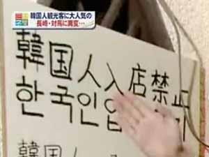 入店禁止ではなくバ韓国塵を入国禁止に!