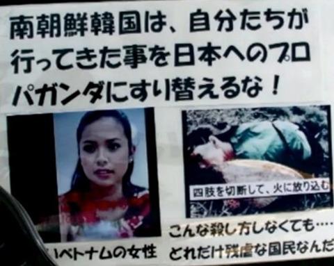 民間人虐殺と強姦しか取り柄のないバ韓国軍