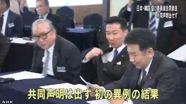 物別れに終わった日韓協力委員会合同総会