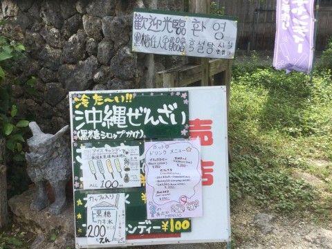 沖縄にあるバ韓国の旅行会社が続々と閉鎖