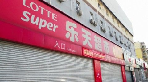 バ韓国ロッテ関連企業がまた中国から撤退