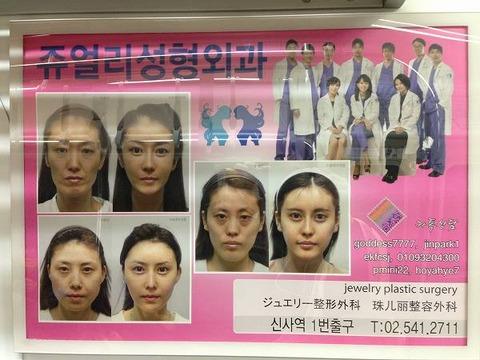 バ韓国整形術の崩壊スタート