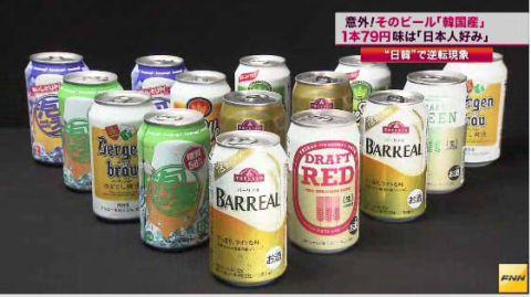 バ韓国製のビールは小便味です