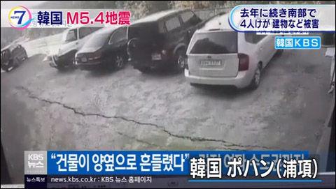 バ韓国南部で地震発生!