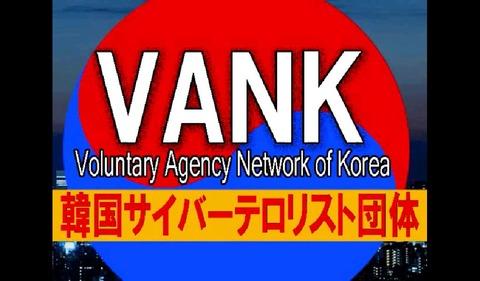 ねつ造妄想集団VANK