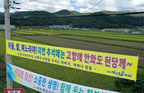 バ韓国の秋夕でゲイコロナ拡大間違いなし