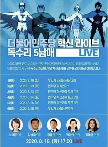 バ韓国与党議員のポスターにガッチャマンの画像www
