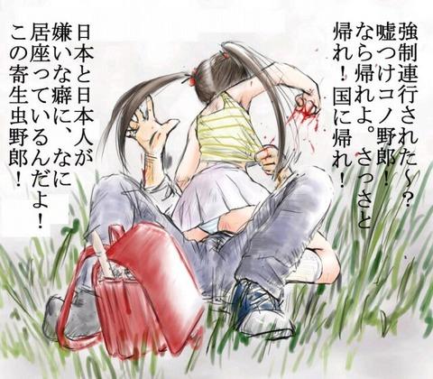 日本に寄生すんな!