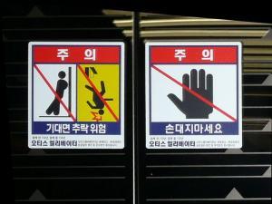 バ韓国でエレベーターに乗るのは自殺行為