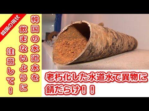バ韓国の老朽化した水道管