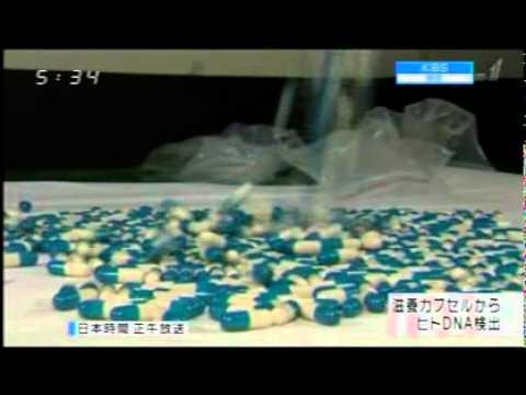 韓国で出回っている中国産の胎児カプセル