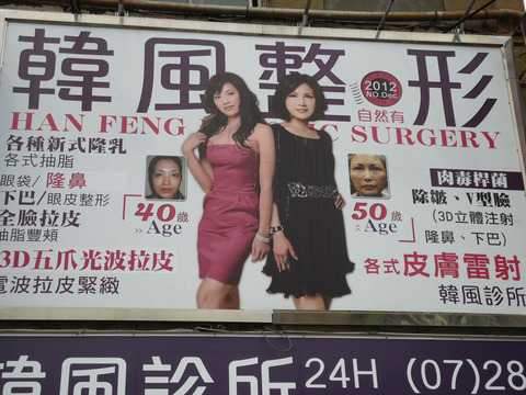 バ韓国の整形手術の宣伝に騙されるほうも馬鹿すぎる