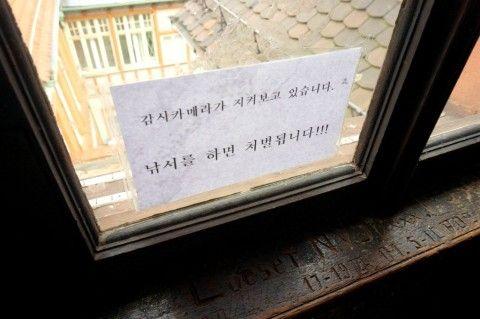 ハングルでの注意書き。バ韓国塵の迷惑行為にうんざり