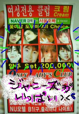 韓国のホストクラブのチラシ